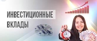 Инвестиционные вклады_мини