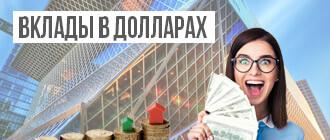 Вклады в долларах_мини