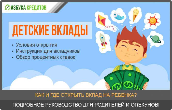 Изображение - Вклады на детей в этом году detskie-vklady
