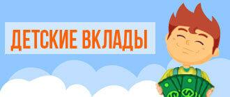 Детские вклады_мини