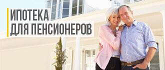 Ипотека для пенсионеров_мини