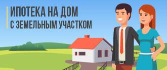 Ипотека на дом с земельным участком_мини