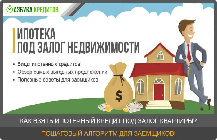 ипотечный кредит под залог имеющейся квартиры
