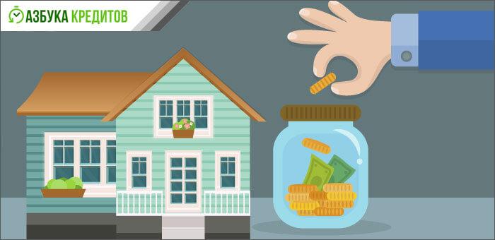 Как выбрать самую выгодную ипотеку
