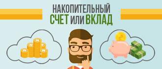 Накопительный счет или вклад_мини