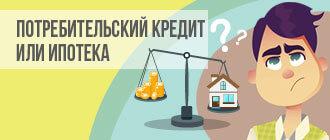 Потребительский кредит или ипотека_мини