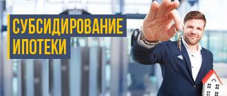 субсидирование ипотеки_мини