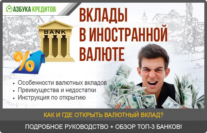 Изображение - Как открыть валютный вклад vklady-v-inostrannoy-valyute