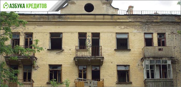 Изображение - Ипотека для молодых специалистов и бюджетников avariynoe-zdanie