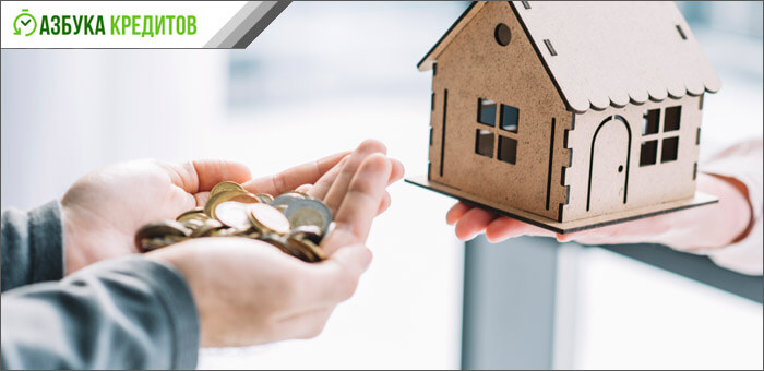 Где взять ипотеку дешевле всего