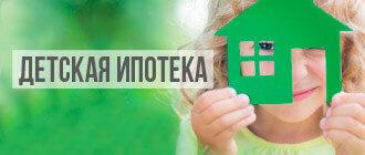 Детская ипотека_мини