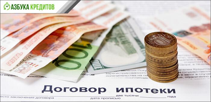 Договор ипотеки деньги
