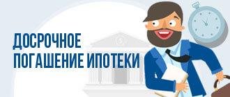 Досрочное погашение ипотеки_мини