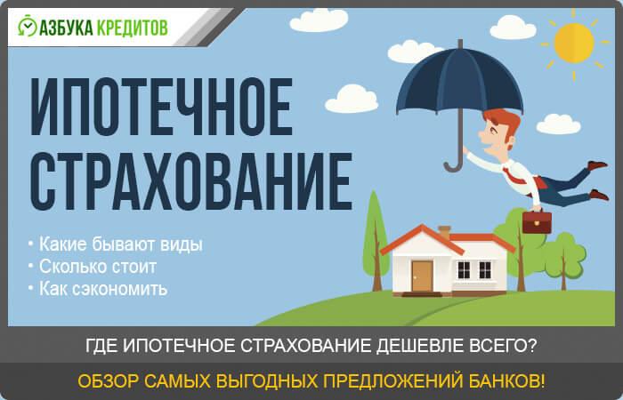ипотечный кредит предложения банков