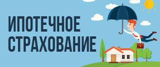 Ипотечное страхование_мини