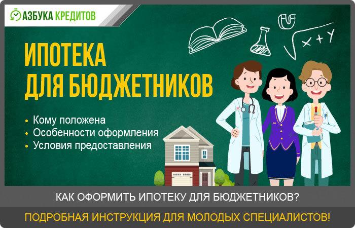 Изображение - Ипотека для молодых специалистов и бюджетников ipoteka-dlya-byudzhetnikov