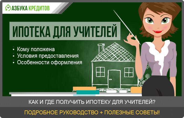 Условия ипотечного кредита по программе в помощь учителям купить трудовой договор Бабаевская улица