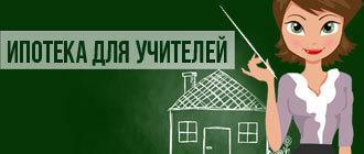 Ипотека для учителей_мини
