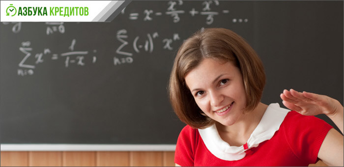 Ипотека молодым специалистам учителям