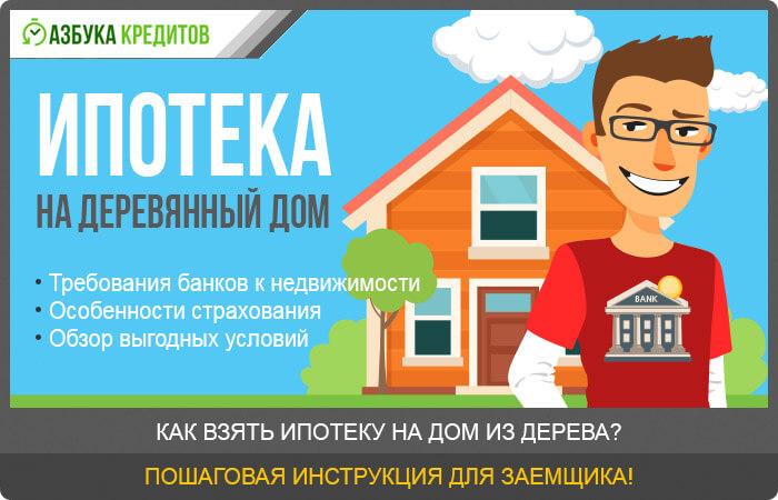оформить кредит без справки о доходах великий новгород