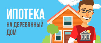 Ипотека на деревянный дом_мини