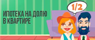 Ипотека на долю в квартире_мини