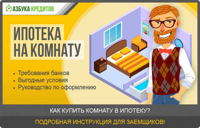 Ипотека на комнату