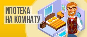 Ипотека на комнату_мини