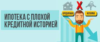 Ипотека с плохой кредитной историей_мини