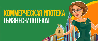 Коммерческая ипотека_мини