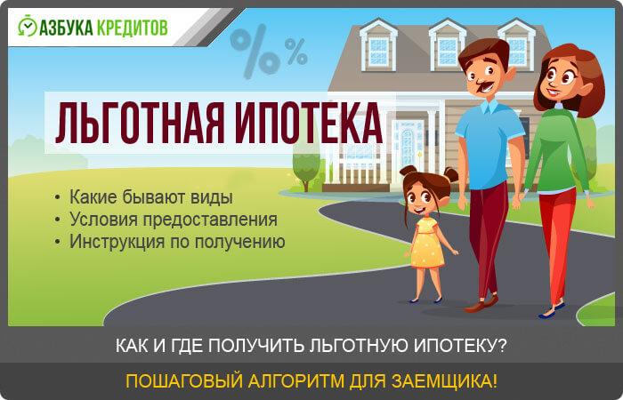 Получить льготную ипотеку можно ли работающему пенсионеру получить ипотеку
