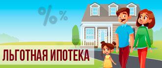 Льготная ипотека_мини