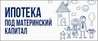Материнский капитал_мини