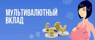 Мультивалютный вклад_мини