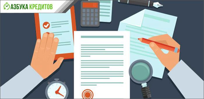 Список необходимых документов для долевой ипотеки