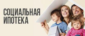 Социальная ипотека_мини