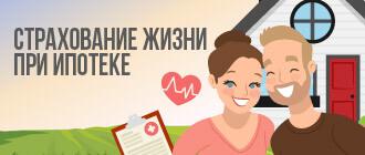 Страхование жизни при ипотеке_мини