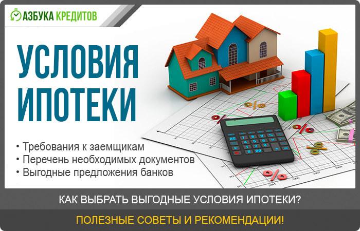 Изображение - Целевой ипотечный кредит, виды и особенности, программы в банках, условия получения и требования к з usloviya-ipoteki