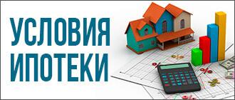 Условия ипотеки_мини