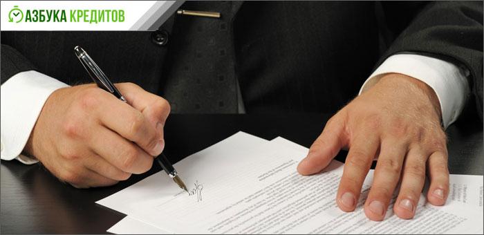 Заключение кредитного договора