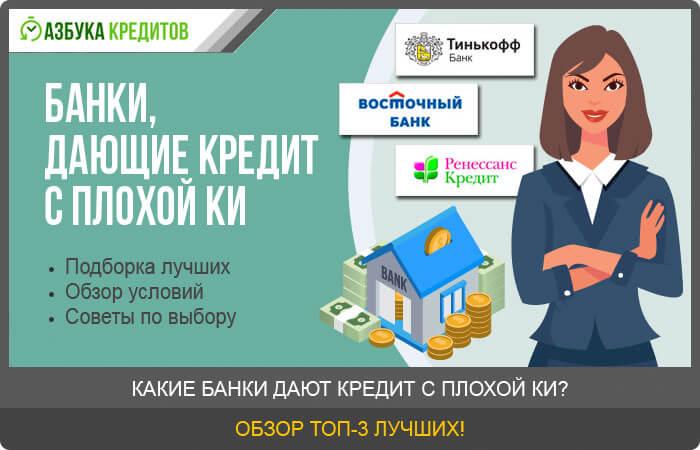 Банки дающие кредит под залог недвижимости с плохой кредитной