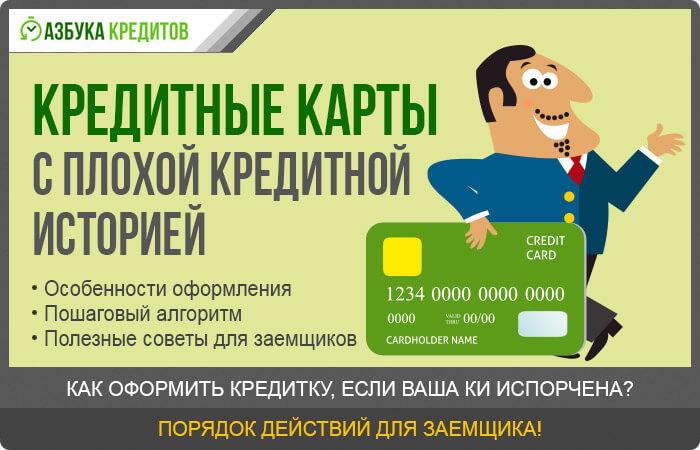 оформить кредитную карту с плохой кредитной историей срочно без отказа