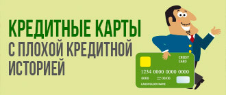 Кредитные карты с плохой ки_мини