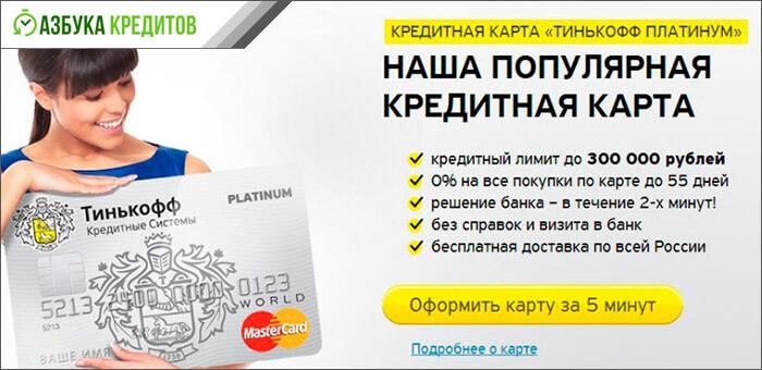 Реклама карты тинькофф