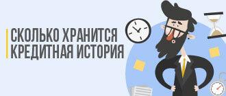 Сколько хранится кредитная история_миним