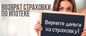 Возврат страховки по ипотеке_мини